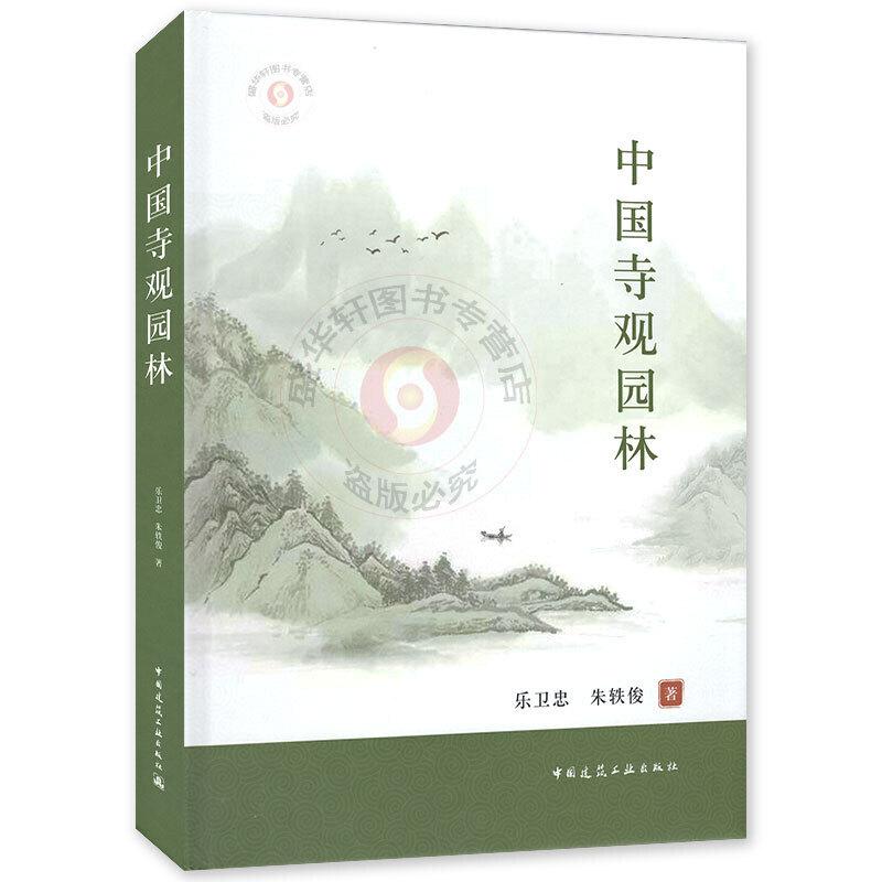 Chinese Temple Garden/中国寺观园林[精装]