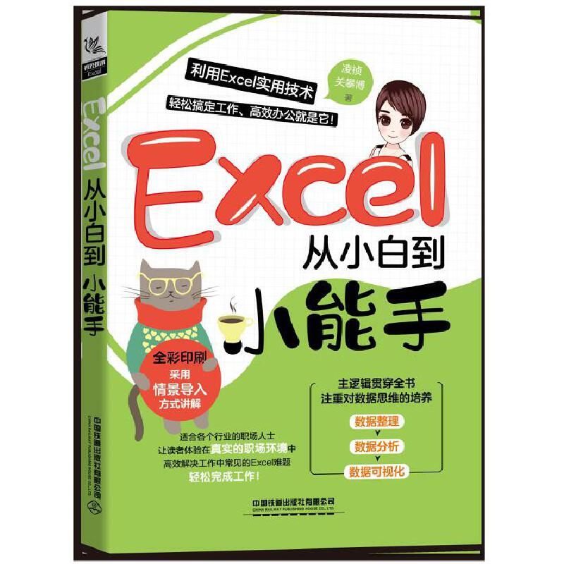 Learning Excel/Excel从小白到小能手