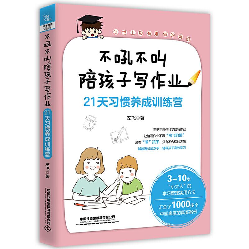 Do not yell to your child to do homework: 21-day habits training/不吼不叫陪孩子写作业∶21天习惯养成训练营