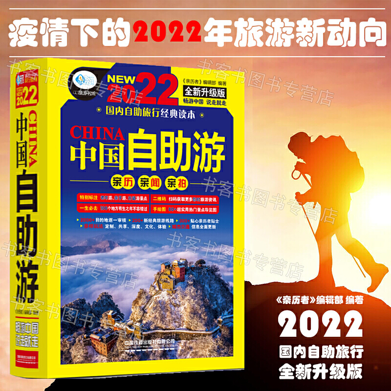 2022 version of China self-guided tour/2022全新升级版 中国自助游