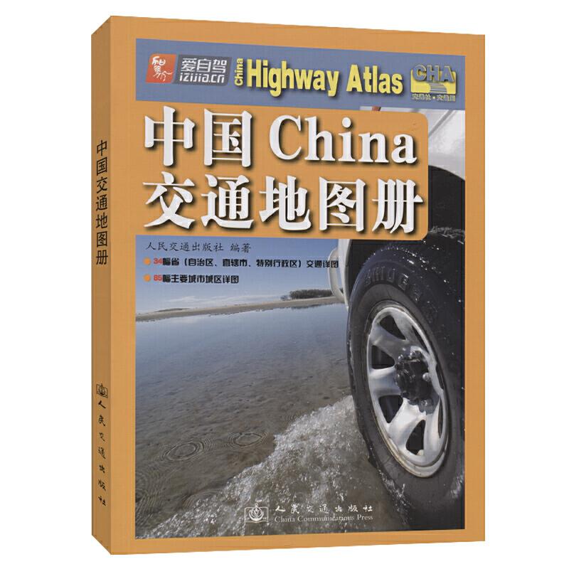 China Transportation Atlas (2021 Edition)/中国交通地图册(2021版)