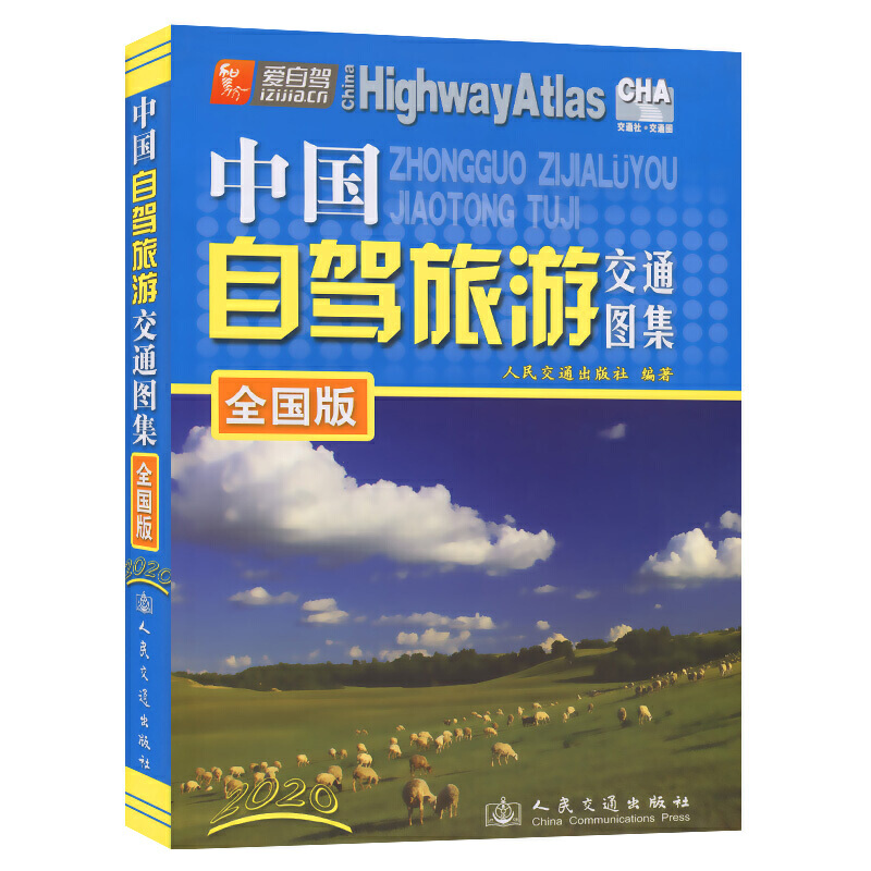 Atlas of China Self-driving Travel Traffic (National Edition) (2020 Edition)/中国自驾旅游交通图集(全国版)(2020版)