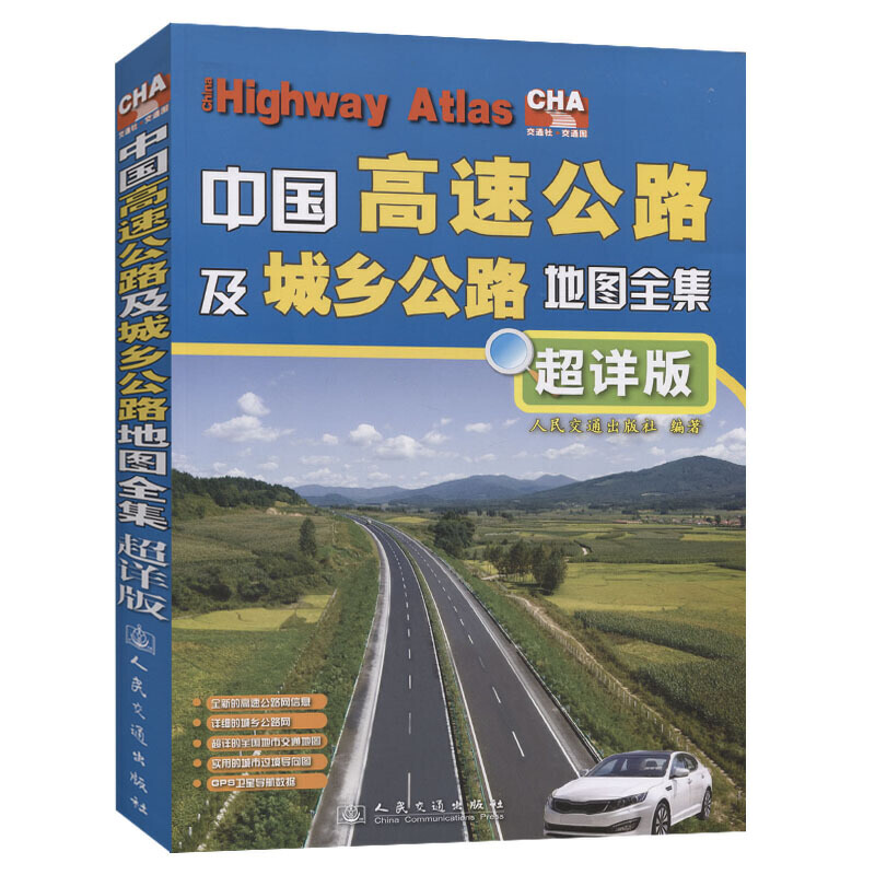 The Complete Collection of Maps of China's Highways (2021 Edition)/中国高速公路及城乡公路地图全集(超详版)(2021版)