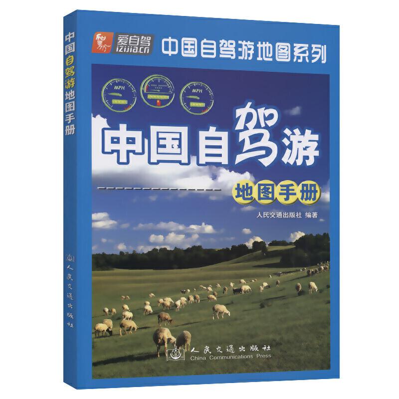 China Self-driving Tour Map Manual (2021 Edition)/中国自驾游地图手vol.(2021版)