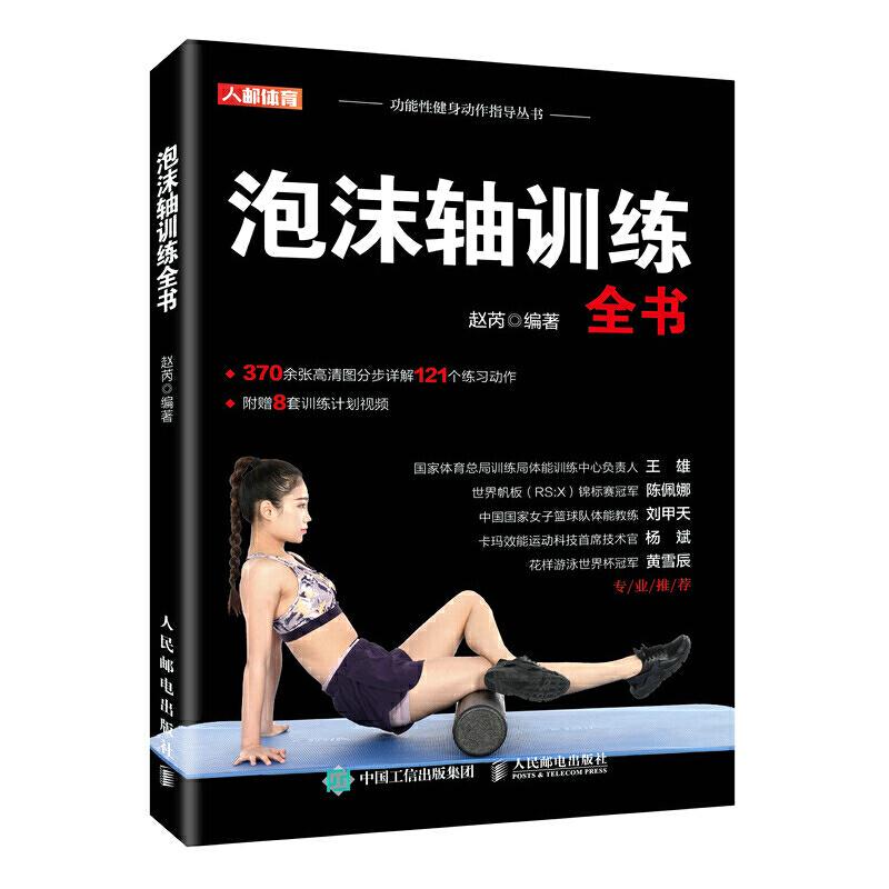 Foam roller training book/泡沫轴训练全书