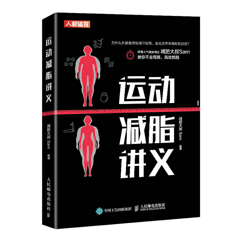 Exercise to reduce fat/运动减脂讲义