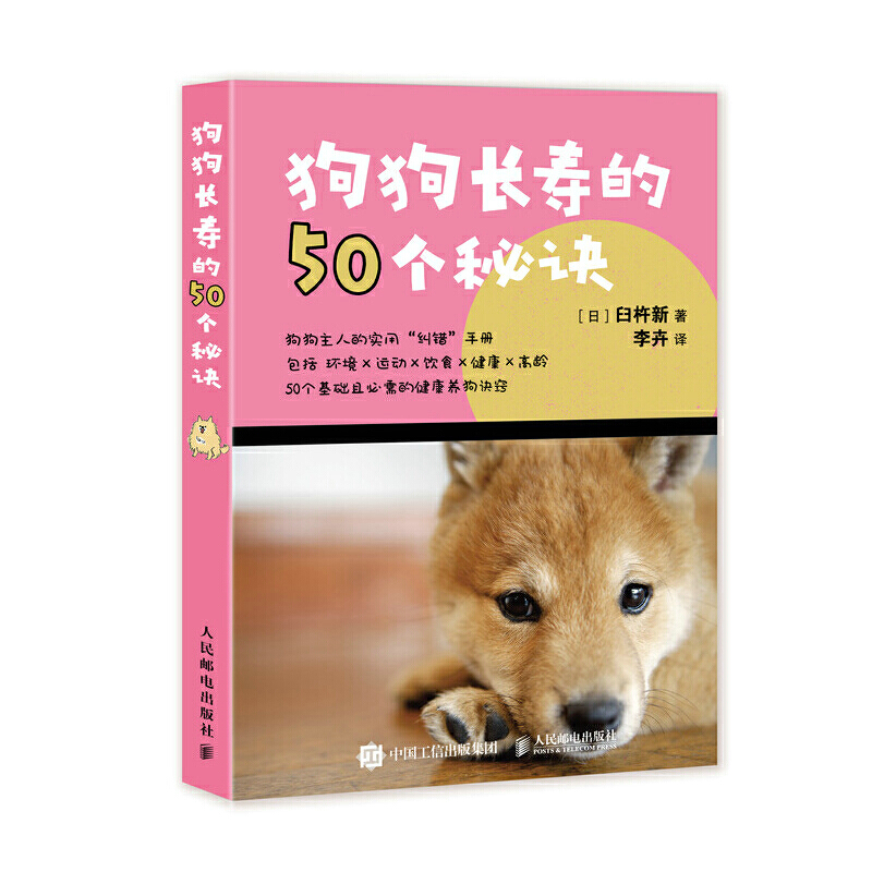 50 tips for longevity for dogs/狗狗长寿的50个秘诀