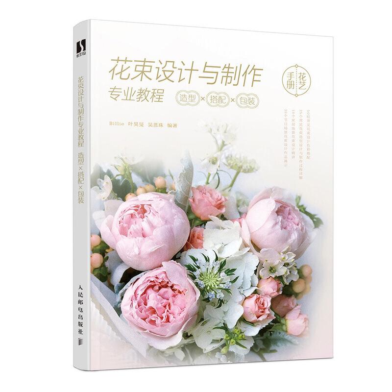 Bouquet design and production tutorial/花束设计与制作专业教程