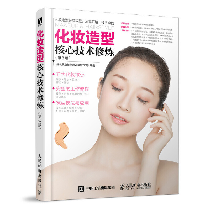 Make-up styling and technology training (version 3)/化妆造型核心技术修炼(3版)