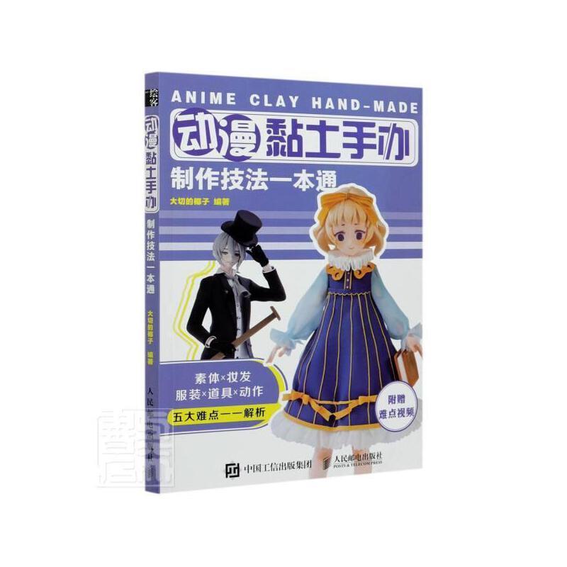 Anime Clay Figure Making Skills/动漫黏土手办制作技法一本通