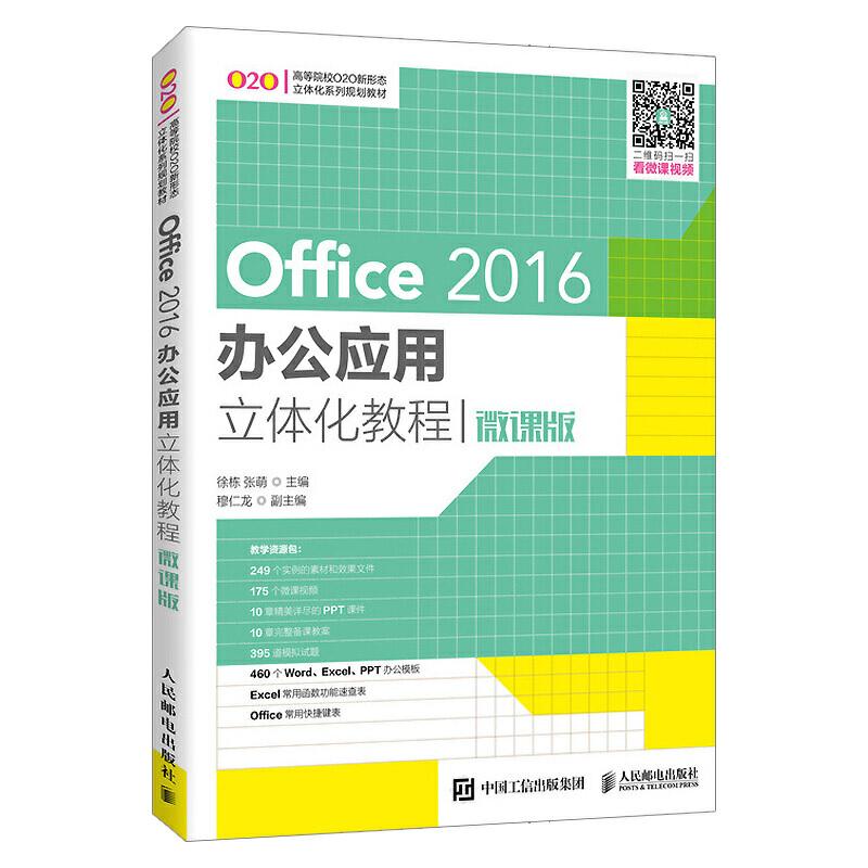 Office 2016 Tutorial/Office 2016办公应用立体化教程∶微课版