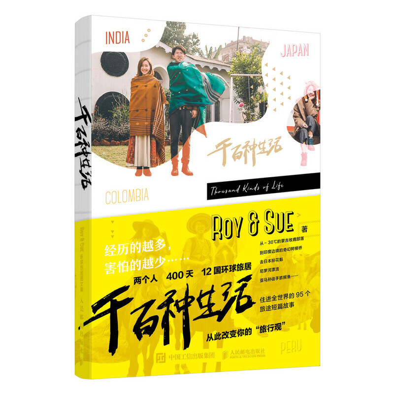 Thousands of life: Roy&Sue's Global Travelling Collection/千百种生活∶Roy & Sue环球旅居图文集