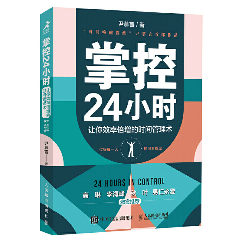 24 hours in control: Time management that doubles your efficiency/掌控24小时∶让你效率倍增的时间管理术