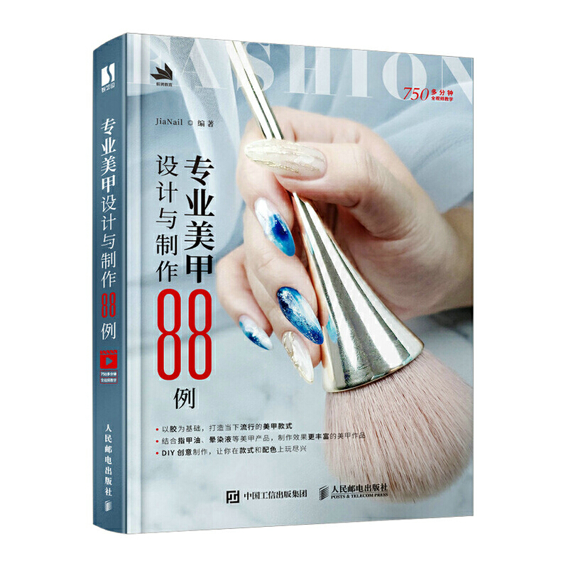 88 cases of professional nail design and making/专业美甲设计与制作88例