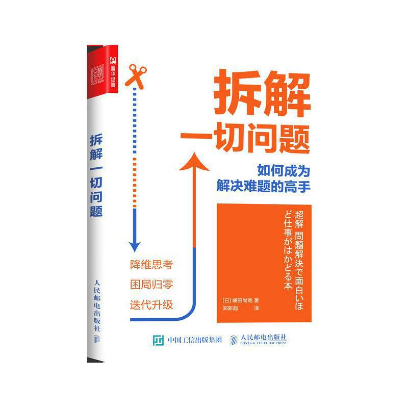 Dismantling all problems: How to become a master at solving problems/拆解一切问题∶如何成为解决难题的高手