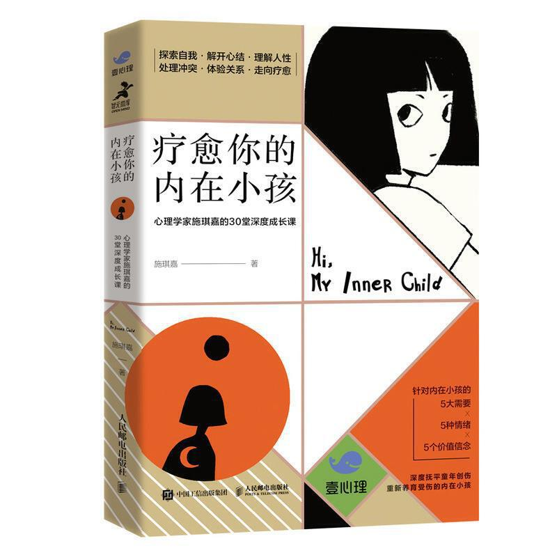 Heal your inner child: 30 in-depth growth lessons by psychologist Shi Qijia/疗愈你的内在小孩∶心理学家施琪嘉的30堂深度成长课