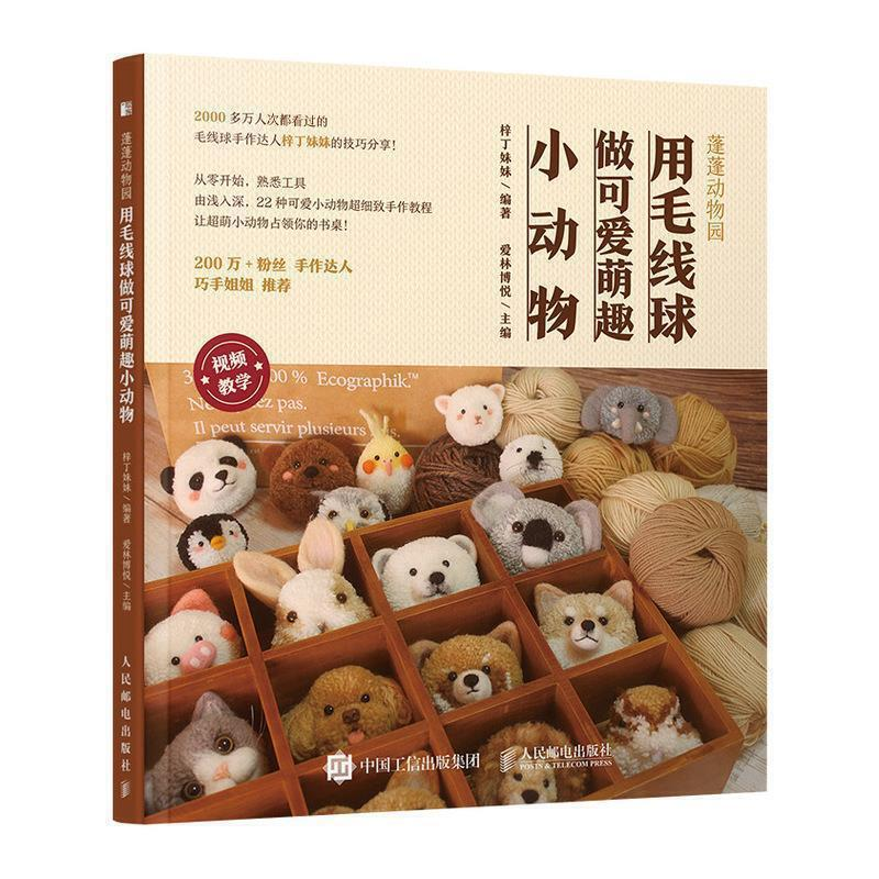Fluffy Zoo: Use woolen balls to make cute and little animals/蓬蓬动物园∶用毛线球做可爱萌趣小动物