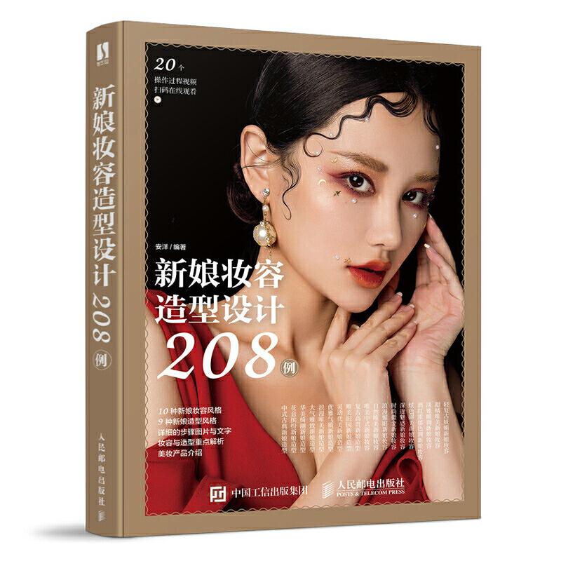 208 cases of bridal makeup design/新娘妆容造型设计208例
