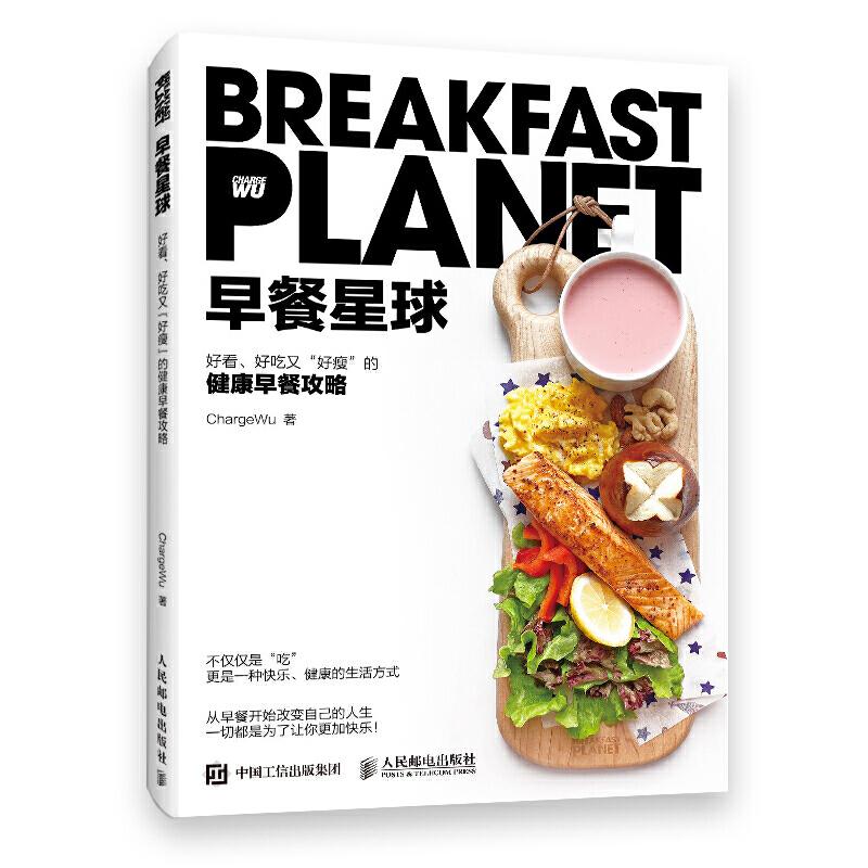 "Breakfast Planet: Good-looking, delicious and healthy breakfast guide/早餐星球∶好看、好吃又""好瘦""的健康早餐攻略"