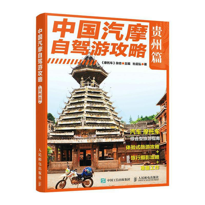 China Auto and Motorcycle Self-driving Tour Guide・Guizhou/中国汽摩自驾游攻略・贵州篇