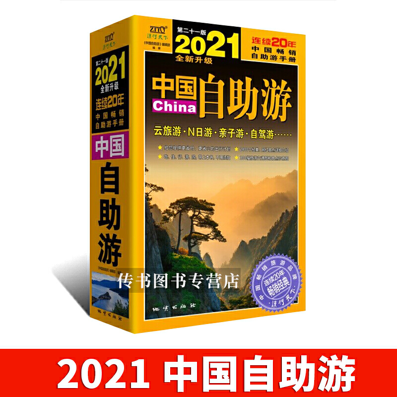 2021 China self-guided tour/2021中国自助游