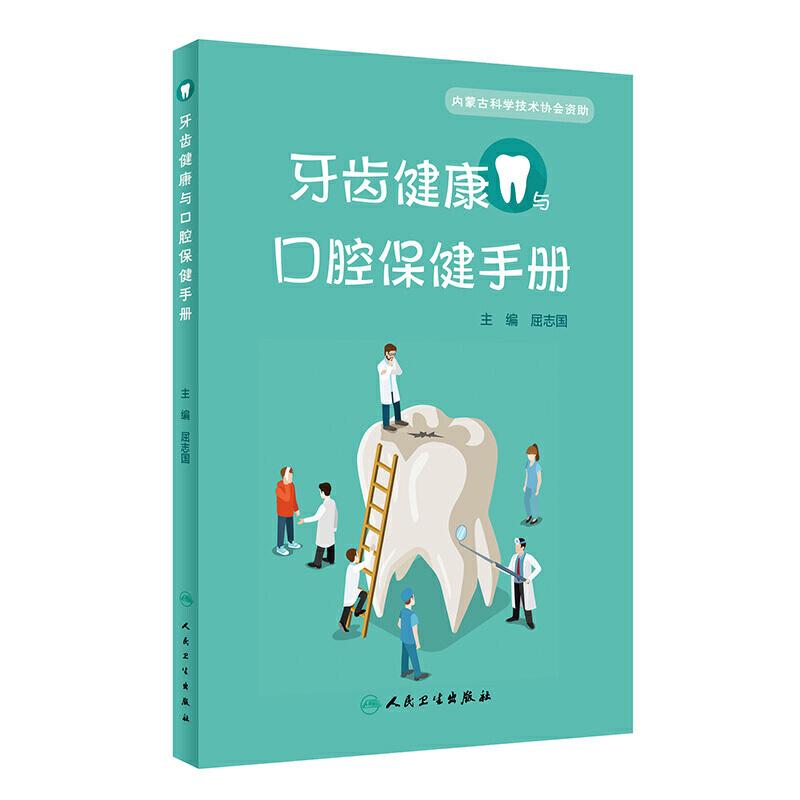 Dental Health and Oral Health Handbook/牙齿健康与口腔保健手册