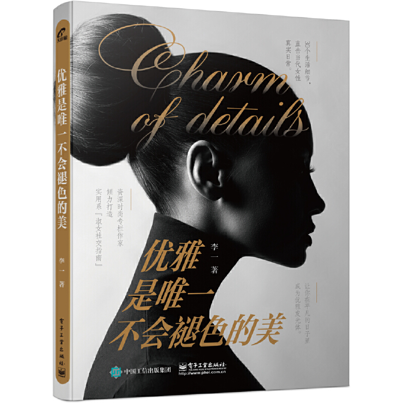 Elegance is the only beauty that will not fade/优雅是唯一不会褪色的美