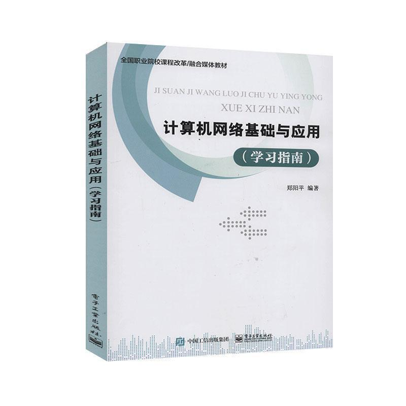 Computer Network Foundation and Application: Study Guide/计算机网络基础与应用∶学习指南