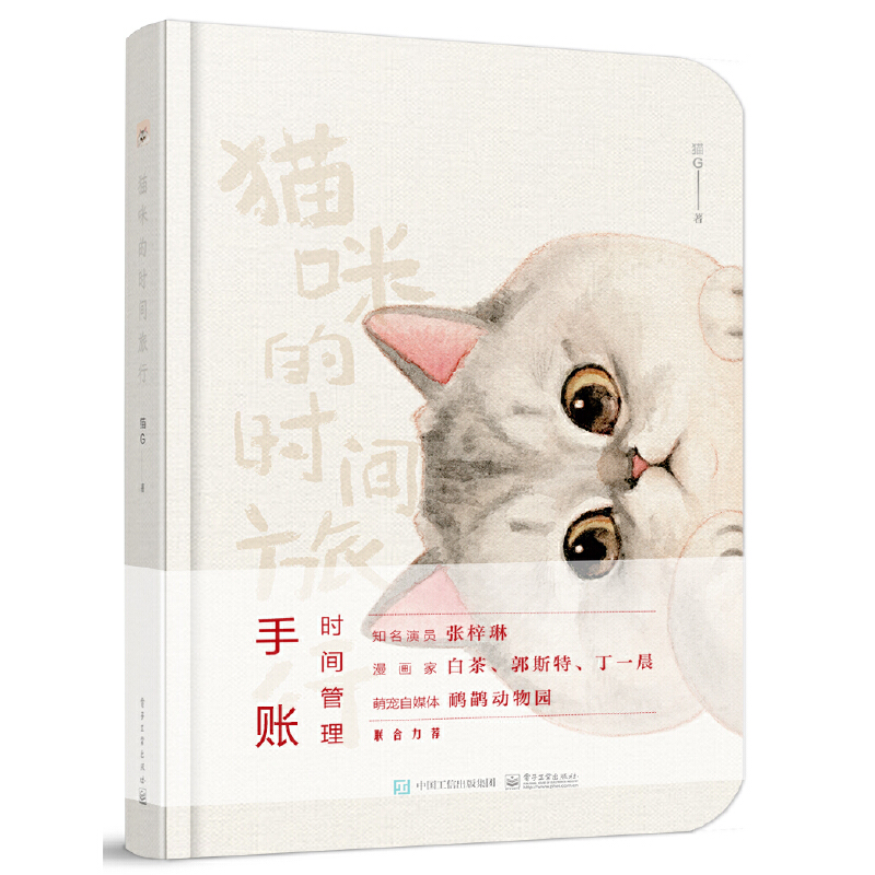 Cat's time travel: Time management account/猫咪的时间旅行:时间管理手账
