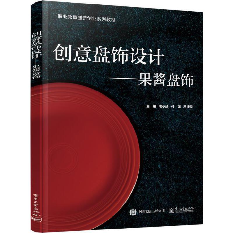 Creative plate decoration design: Jam decoration/创意盘饰设计∶果酱盘饰