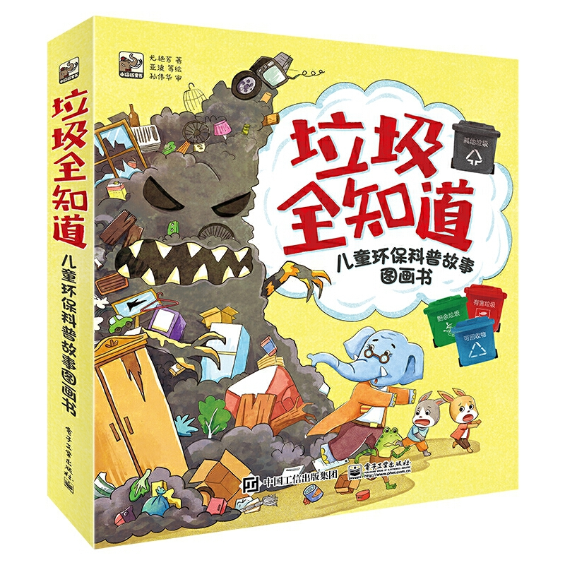 Know all the garbage: A picture book of environmental science stories/垃圾全知道∶儿童环保科普故事图画书