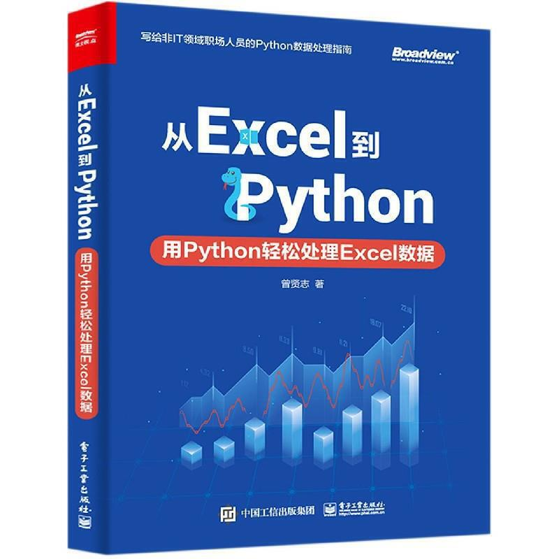 From Excel to Python: Processing data from Excel with Python/从Excel到Python∶用Python轻松处理Excel数据
