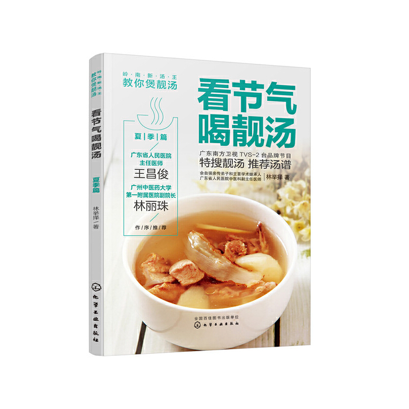 Drink different soup in seasons/看节气喝靓汤