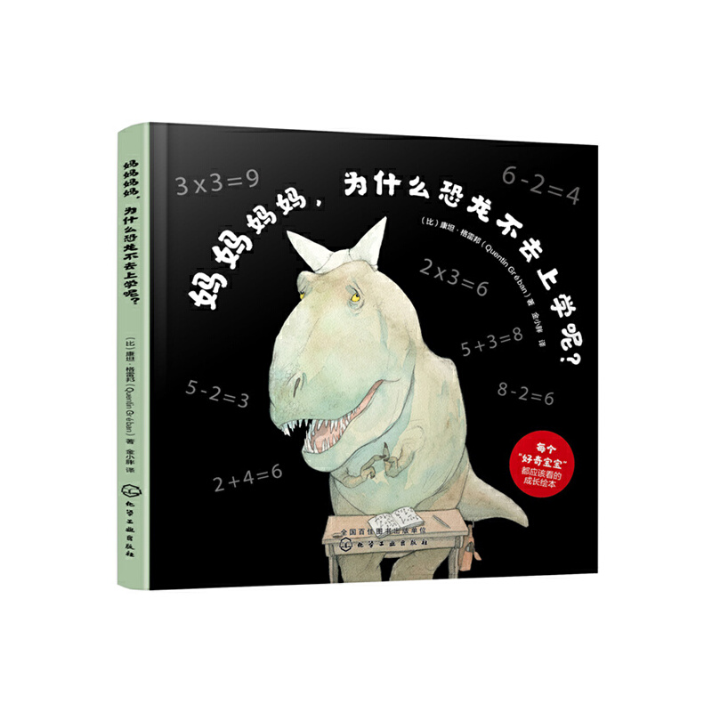 Mommy, why don't dinosaurs go to school?/妈妈妈妈,为什么恐龙不去上学呢?[精装]