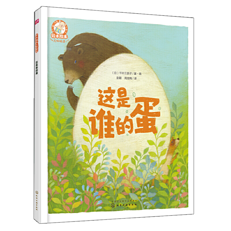 Whose egg is this/这是谁的蛋[精装]
