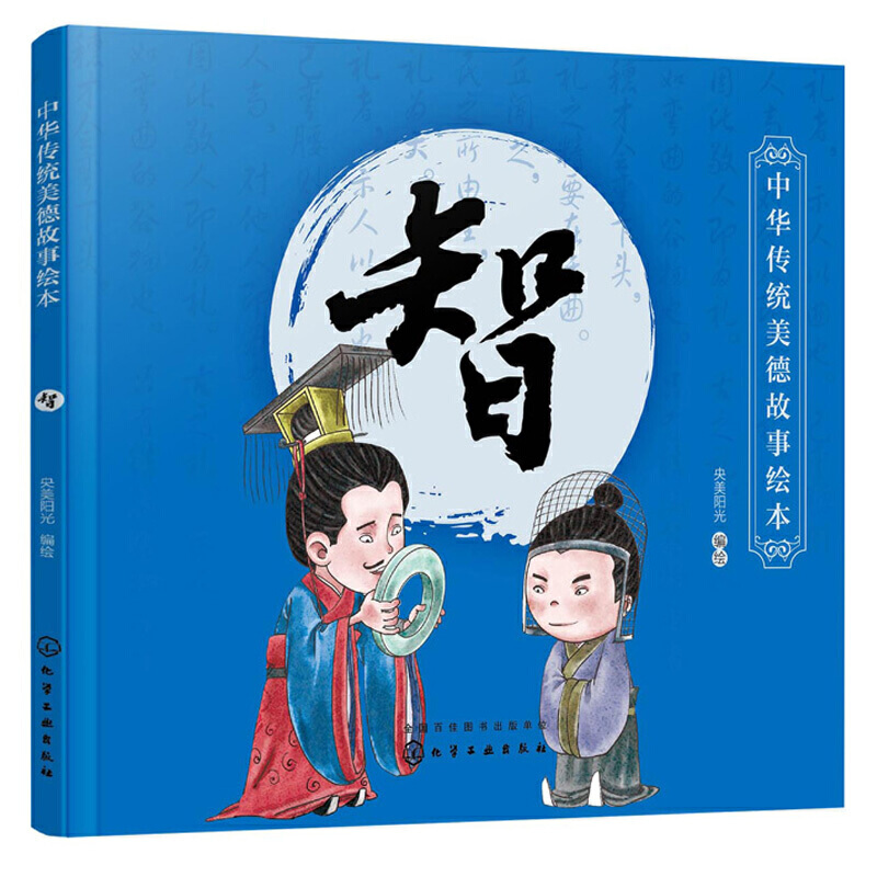 Traditional Chinese Virtue Story Picture Book ・ Wisdom/中华传统美德故事绘本・智