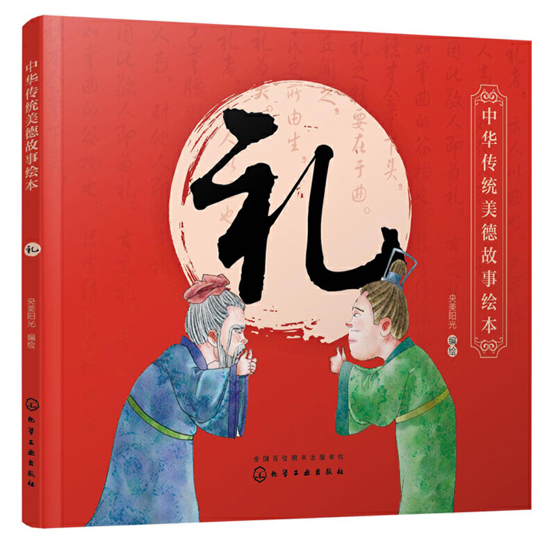 Traditional Chinese Virtue Story Picture Book ・ Etiquette/中华传统美德故事绘本・礼