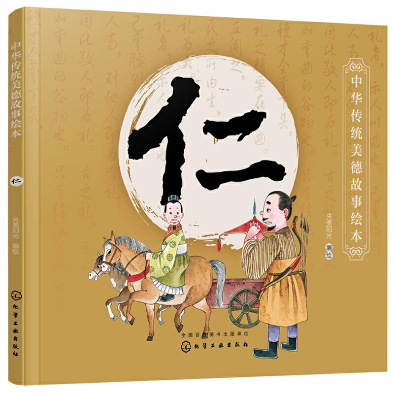 Traditional Chinese Virtue Story Picture Book ・ Benevolence/中华传统美德故事绘本・仁