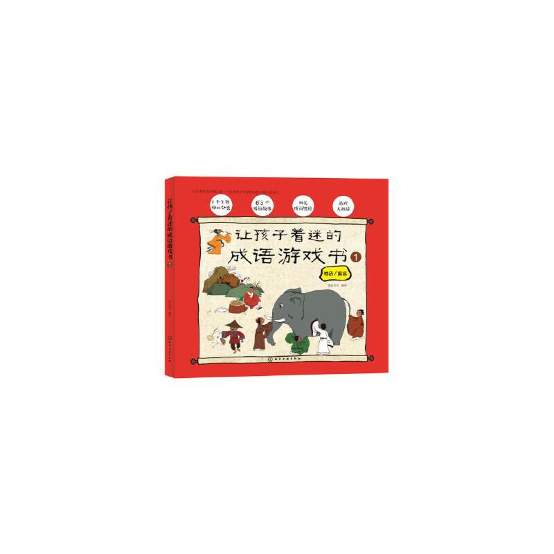 Idiom game book (1)・Myth/Fable/让孩子着迷的成语游戏书(1)・神话/寓言