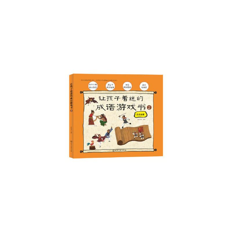 Idioms game book (2)・Historical stories/让孩子着迷的成语游戏书(2)・历史故事