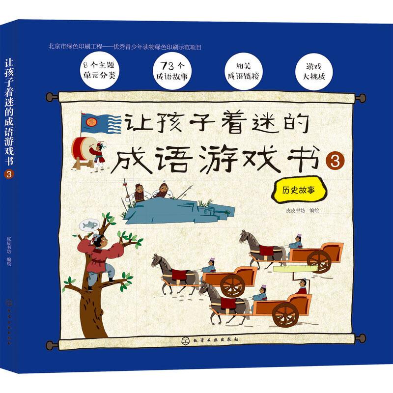 Idioms game book (3)・Historical stories/让孩子着迷的成语游戏书(3)・历史故事