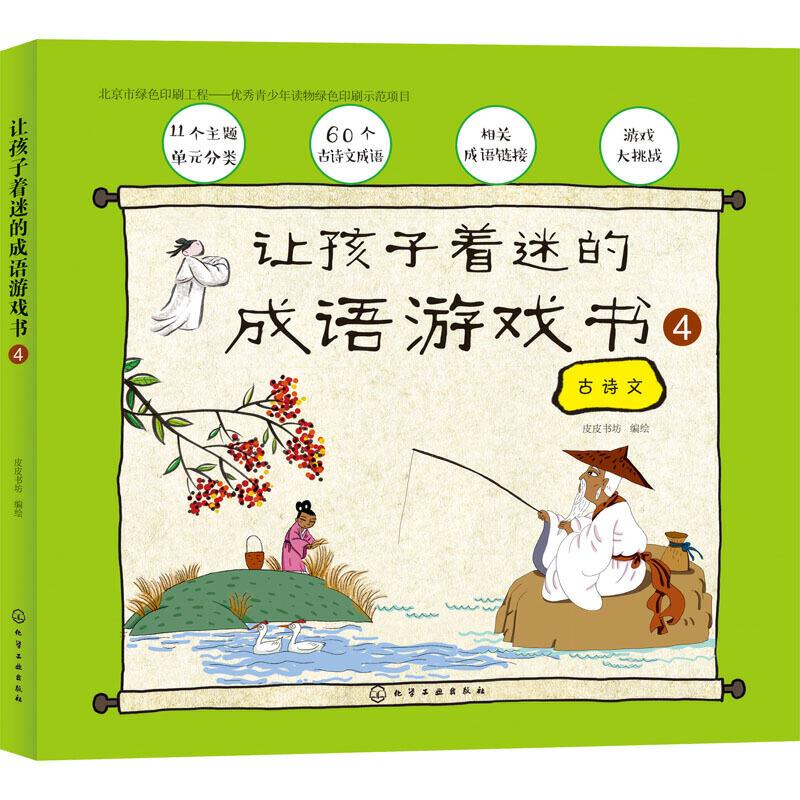 Idioms game book(4)・Ancient Poems/让孩子着迷的成语游戏书(4)・古诗文