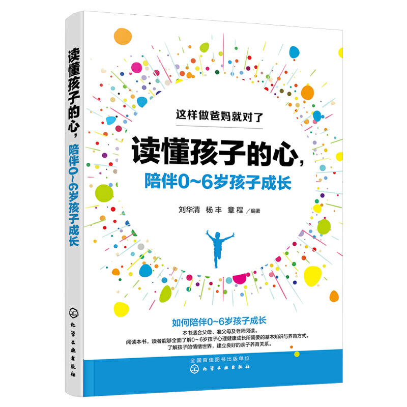 Understand children's hearts and accompany children aged 0-6 to grow up/读懂孩子的心,陪伴0-6岁孩子成长