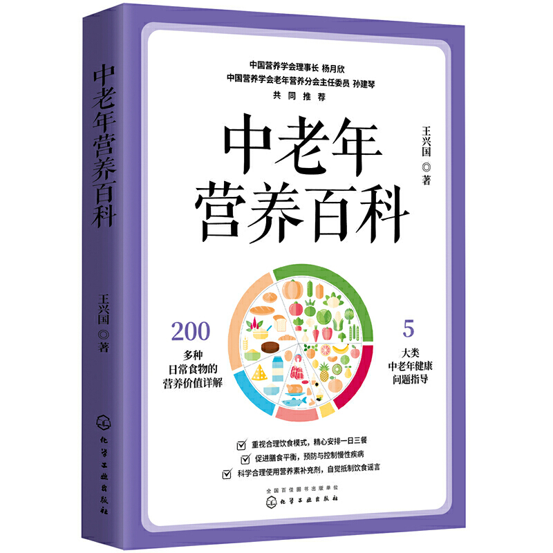 Nutrition Encyclopedia for Middle-aged and Elderly/中老年营养百科