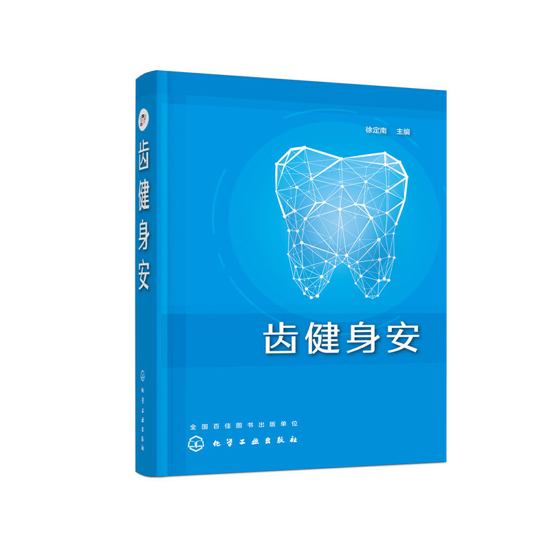 Tooth Health /齿健身安