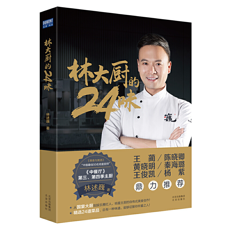Chef Lin's 24 Flavors/林大厨的24味