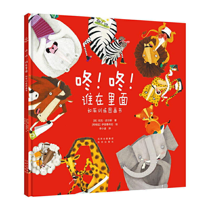 Boom! Boom! Who's in it: Toilet Training Book /咚!咚!谁在里面∶如厕训练图画书[精装]