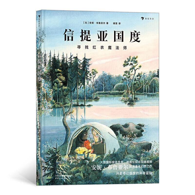 The Kingdom of Sintia: Looking for the Red Magician  /信提亚国度∶寻找红衣魔法师[精装]