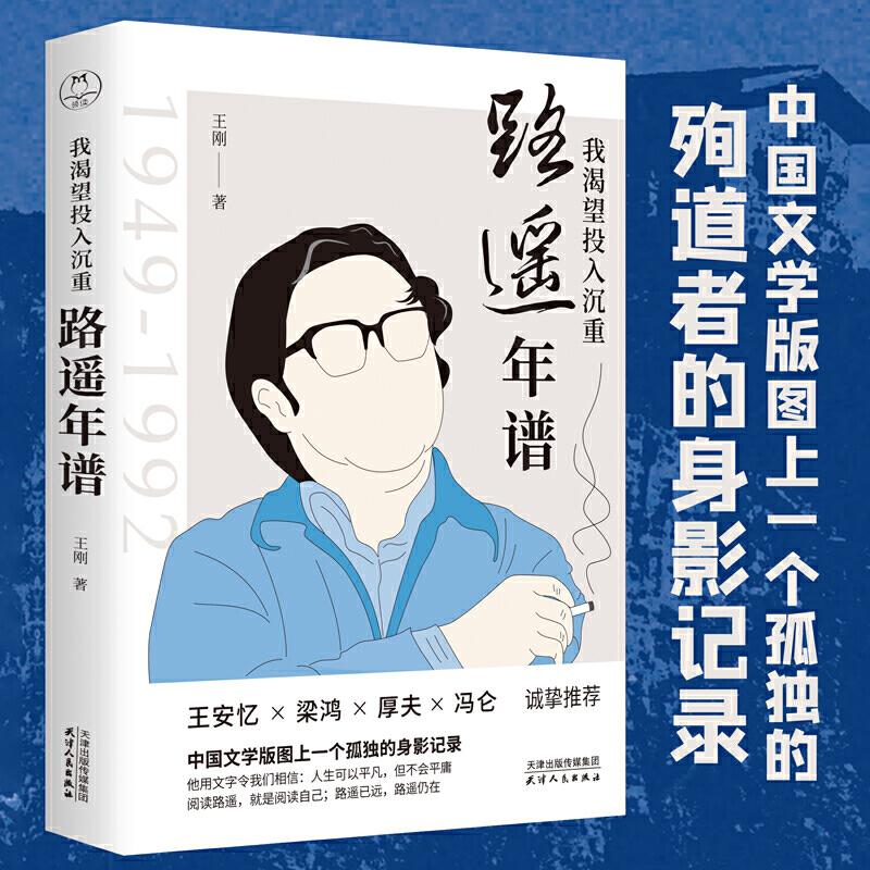 Biography of Lu Yao/我渴望投入沉重∶路遥年谱