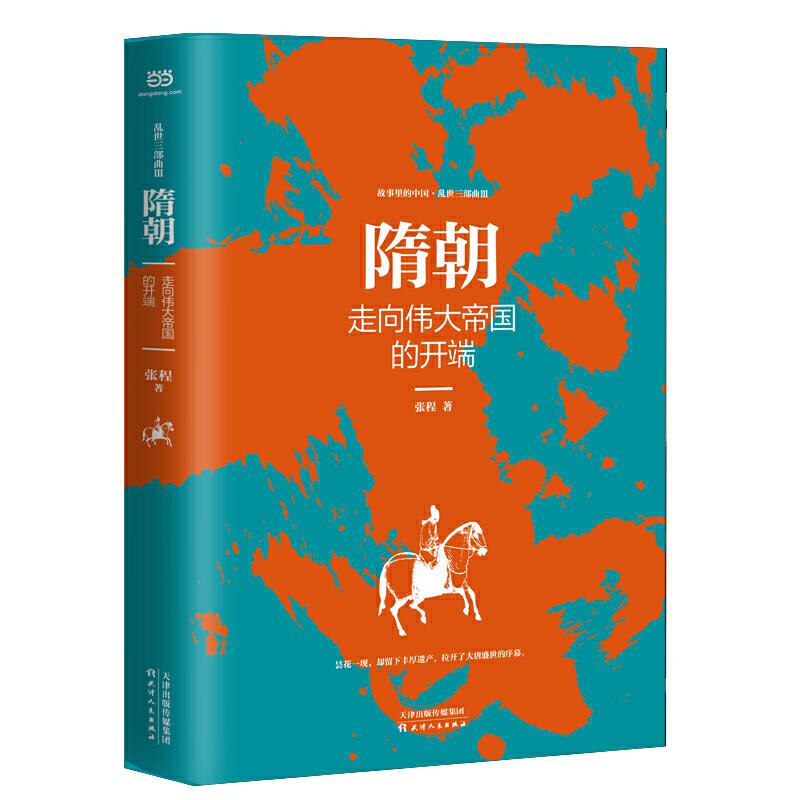 Sui Dynasty: China・The Beginning of a Great Empire/隋朝:走向伟大帝国的开端 故事里的中国・乱世三部曲Ⅲ